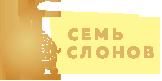 Магазин подарков Семь Слонов